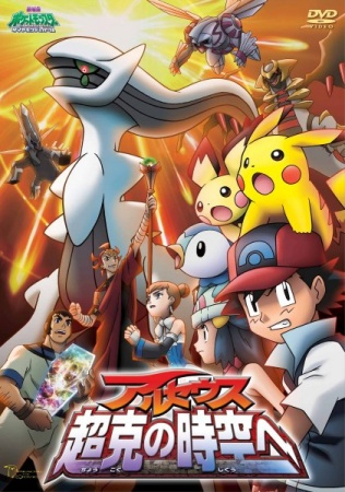 watch pokemon movie 12 arceus choukoku no jikuu e